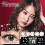 Yahoo!キャンディコムウェアエンジェルカラー ワンデー 1箱10枚入り Angelcolor 1DAY 度なし 度あり カラーコンタクト コスプレ 14.2mm 14.0mm