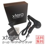 エクステラ P-UP テラヘルツ ドライヤー (送料無料) 低温 速乾 ツヤ 潤い 超美振動 フロンテ TeraHertz Dryer xtera ピーアップ