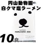藤原製麺 札幌円山動物園白クマ塩ラーメン 10袋 ...