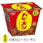日清 カレーメシ 辛口 6食  関連ワード>>日清食品 カレーごはん カップヌードルごはん nissin ニッシン 飯 カレーライス