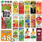 伊藤園 野菜ジュースなど 選べる21種 紙パック200ml 24本入×2ケース (合計48本)  (送料無料)1日分の野菜 トマトジュース