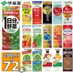 伊藤園 選べる22種 野菜ジュース 200ml 24本入×3ケース (合計72本) (送料無料)1日分の野菜 トマトジュース