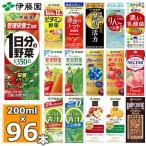 伊藤園 野菜ジュースなど 選べる20種 紙パック200ml 24本入×4ケース (合計96本) (送料無料)1日分の野菜 トマトジュース