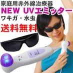 NEW UVエミッター ワキガ 家庭用赤外線治療器 水虫 爪水虫 白癬菌 ワキガ治療 ラジオ 殺菌効果 紫外線治療器 わきが
