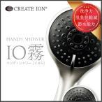 ミストシャワーヘッド IO霧 (イオム) (送料無料) ハンディミストシャワー シャワーヘッド クレイツ CREATE ION 節水 HANDY MIST SHOWER
