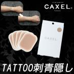 CAXEL(カクセル)シール M 5枚入り >>タトゥー 隠し 医療用粘着剤シール TAT 刺青 TATTOO 温泉 プール 海 ゴルフ フィルム 特許出願中 キズ隠し アザ隠し