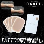 CAXEL(カクセル)シール L 5枚入り >>タトゥー 隠し 医療用粘着剤シール TAT 刺青 TATTOO 温泉 プール 海 ゴルフ フィルム 特許出願中 キズ隠し アザ隠し