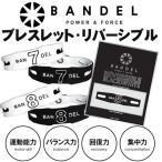 NEWバンデル ナンバーブレスレット リバーシブル(メール便送料無料)BANDEL necklace シリコン 父の日 野球選手 芸能人愛用 男性 女性 シリコンブレスレッド 腕輪