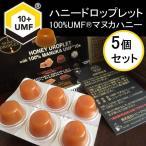 ハニードロップレットUMFマヌカハニー10+ 6粒入り(5箱セット) (メール便送料無料) 37ハニー のど飴 100%ハチミツ 日本 蜂蜜のど飴 ュージーランド産
