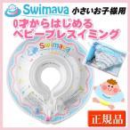 スイマーバ プチ (全国一律送料無料) うきわ首リング Swimava ベビーエクササイズ プレスイミング プール バス お風呂 出産祝い ベビー 赤ちゃん 日本正規品
