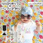 おくるみ ブランケット 出産祝い ルルロリポップ Loulou Lollipop スワドル (送料無料)