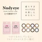 Yahoo!キャンディコムウェアカラコン ヌーディーアイ 1箱2枚入り 度なし 1ヶ月使用 DIA 14.0mm 14.5mm カラーコンタクトレンズ コスプレ Nudy eye