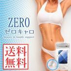 選べるおまけ付き ゼロキャロ 60粒(メール便送料無料) メーカー正規品 ダイエットサプリ