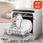 1月20日以降入荷分予約販売 食洗機 食器洗い 乾燥機 AINX 食器洗い乾燥機 AX-S3W (送料無料) 工事不要
