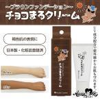 ブラウンファンデーション チョコまろクリームAS >>茶色 日焼け風 UVプロテクト ウォータープルーフ 褐色肌