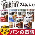パンの缶詰新食缶ベーカリー缶入りソフトパン24缶セット災害用非常食