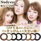 Yahoo!キャンディコムウェアカラコン 度なし 1ヶ月 ヌーディーアイ 1箱2枚入り DIA 14.0mm 14.5mm カラーコンタクトレンズ コスプレ Nudy eye