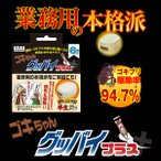 ゴキちゃんグッバイプラス BOXタイプ(メール便送料無料)
