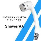マイクロバブ マイクロファインバブルシャワーヘッド ShowerAA (送料無料) micro-bub ナノ バブル ナノサイズ シャワーヘッド 節水 低水圧対応 工具不要
