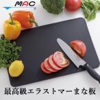 あすつく対応 選べるおまけ付き 最高級エラストマーまな板 (送料無料) 日本製 MAC STAR 抗菌仕様 衛生的 耐熱 MAC マック 食洗器対応 軽い