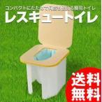 簡易トイレ 携帯トイレ レスキュートイレ 本体一式・処理袋10枚 災害用 防災グッズ 非常用 洋式トイレ