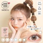 カラコン 1ヶ月 チュチュ マンスリー CHOUCHOU 「1箱1枚入」度なし 度あり 1month 14.2mm カラーコンタクトレンズ キャンディーマジック公式サイト 送料無料
