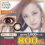 Yahoo!candymagicSALE セール カラコン カラーコンタクトレンズ ワンマンス マンスリー シークレット キャンディーマジック No.11 ブラウン 度なし 1ヶ月 2枚入り 14.5mm