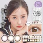 カラコン カラーコンタクトレンズ ワンマンス  1ヶ月 シークレット キャンディーマジック (度なし/2枚入り) 14.5mm 板野友美 キャンマジ公式