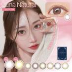 カラコン 1ヶ月 ルナナチュラル Luna Natural マンスリー「1箱1枚入」度なし 度あり 1month 14.5mm カラーコンタクトレンズ キャンディーマジック公式サイト