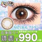 Yahoo!candymagicカラコン カラーコンタクトレンズ SALE セール キャンディーマジック NATURALブラウン 度なし 1ヶ月 1枚入り 14.5mm マンスリー