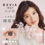 【安室奈美恵カラコン】ReVIA 1day /CIRCLE10枚入り  安室奈美恵 カラコン レヴィア