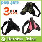 犬用 ハーネス 全3色3サイズ