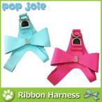 犬用 リボンハーネス 全2色4サイズ ポイント消化