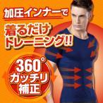 本当にスゴイ!! 男性専用 スゴイ加圧シャツ & タンクトップ 選べる3色 ダイエット 着圧 メンズ ダイエット 筋トレ