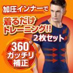 お得な2枚セット!!本当にスゴイ!! 男性専用 スゴイ加圧シャツ&タンクトップ 選べる3色 ダイエット 着圧 メンズ ダイエット 筋トレ