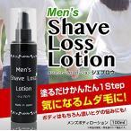 Mens Shave Loss Lotion メンズシェーブロス ローション ムダ毛ヒゲ対策!夢を叶えた奇跡のローション!