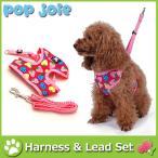 犬用 ベスト型 ハーネス&リード セット 全3サイズ