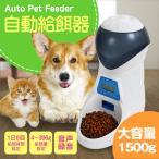 猫&犬ごはん用 タイマー付き 自動給餌器 4日以上連続給餌可能