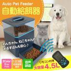 猫&犬ごはん用 リモコン式自動給餌器