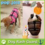 犬用 ラッシュガード 全2柄5サイズ ポイント消化