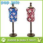 犬用 服 うさぎドット柄シャツ 全2色3サイズ