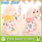 犬用 服 セーラー シャツ 全2色4サイズ