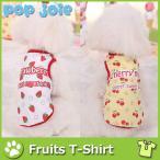 犬 服 春夏  フルーツ プリント シャツ 全2色 4サイズ 小型犬から中型犬まで ポイント消化
