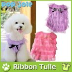 犬用 服 リボン付きチュール 全2色4サイズ