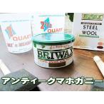BRIWAX ブライワックス オリジナルワックス(アンティークマホガニー) ブランド 人気 おしゃれ 蜜蝋 塗料 ペンキ みつろう