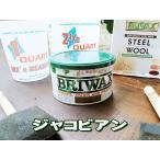 BRIWAX ブライワックス オリジナルワックス(ジャコビアン)アメリカ雑貨 アメリカン ブランド 人気 おしゃれ 蜜蝋 塗料 ペンキ みつろう