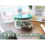 BRIWAX ブライワックス オリジナルワックス(ミディアムブラウン)アメリカ雑貨 アメリカン雑貨 ブランド 人気 おしゃれ 蜜蝋 塗料 ペンキ みつろう