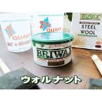 BRIWAX ブライワックス オリジナルワックス(ウォルナット) アメリカ雑貨 グッズ 売れ筋 ブランド 人気 おしゃれ 蜜蝋 塗料 ペンキ みつろう