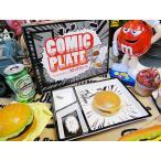 まるでマンガ世界だぜ! コミックプレート(ドーン!) アメリカン雑貨 アメリカ雑貨
