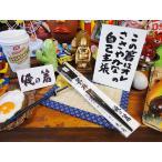 規格外の太さ 俺の箸(極太仕様)/暴れん坊将軍(四角) アメリカ雑貨 アメリカン雑貨 おもしろグッズ おもしろ雑貨 ギフト プチギフト